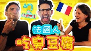 法國導演在台灣拍電影迺夜市!🇫🇷📽🇹🇼🤩「VLOG」 French director shoot a movie in Taiwan and eat stinky tofu!🤮