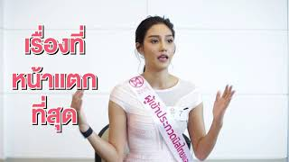 Introduction Video of Nicolene Limsnukan Contestant Miss Thailand World 2018