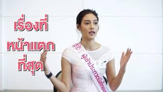 Introduction Video of Nicolene Limsnukan Contestant Miss Thailand World 2018