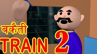 MSG TOONS -BAKAITI IN TRAIN- PART 2