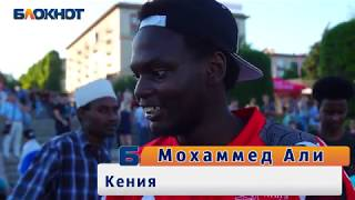 Я хочу остаться жить в Волгограде, - болельщик ЧМ-2018 Мохаммед из Кении