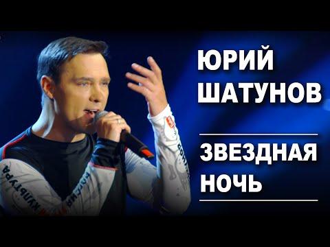 Юрий Шатунов - Звездная ночь / Official Video