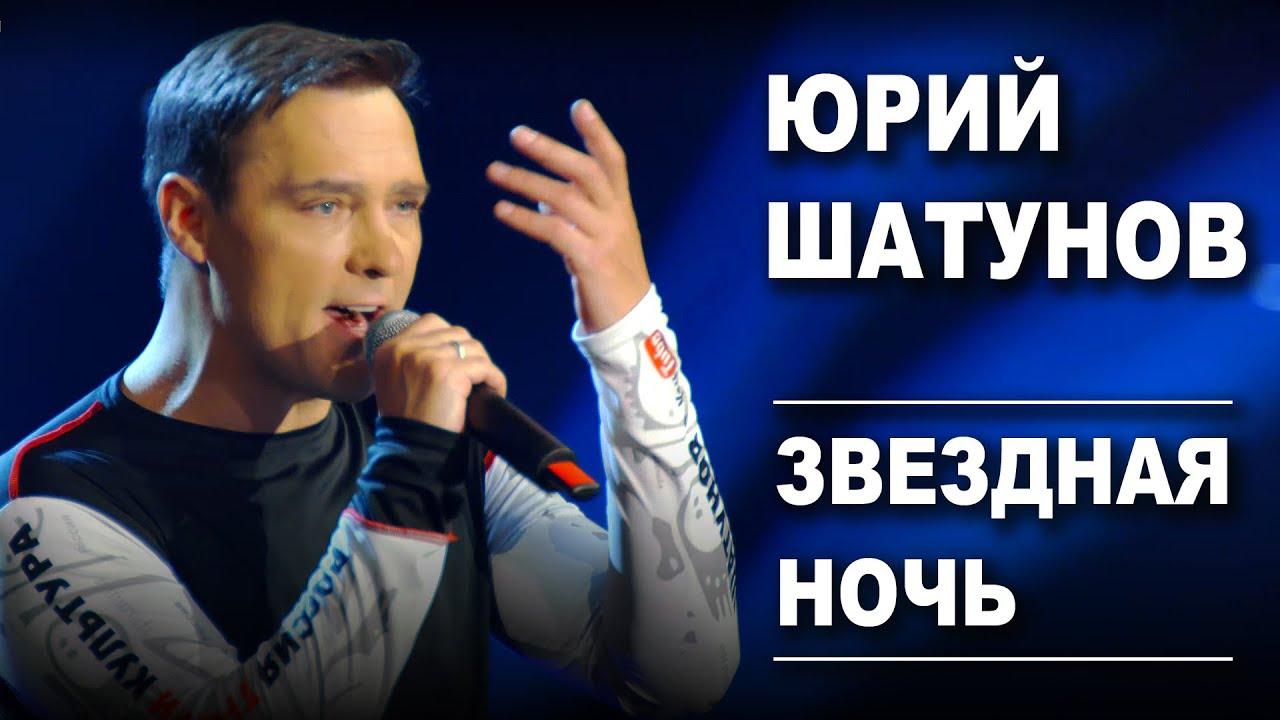 Юрий Шатунов — Звездная ночь