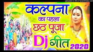 New song Ranu mandal Chhath puja Bhakti Song Remix Chhath puja SONG Remix my DJ Rohit Raj muz - Download this Video in MP3, M4A, WEBM, MP4, 3GP