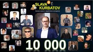 #51 10 000 ПОДПИСЧИКОВ НА КАНАЛЕ