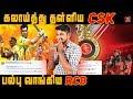 RCB க்கு பதிலடி கொடுத்த CSK CSK Vs RCB Fight MS Dhoni Virat Kholi