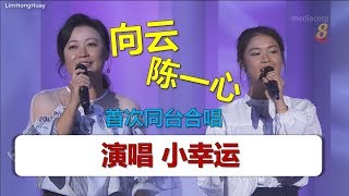 向云 & 陈一心 - 小幸运【银色嘉年华】 20092018 HD