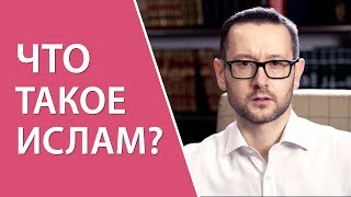 Что такое Ислам?