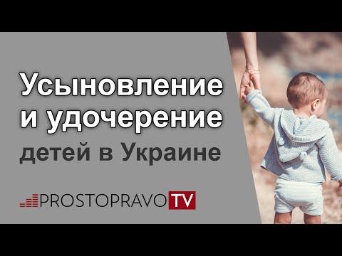 Усыновление и удочерение детей в Украине в 2021 году