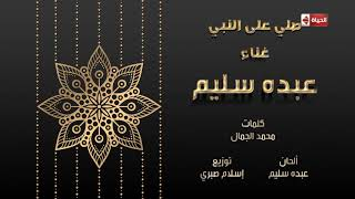 تحميل اغاني عبده سليم - صلي علي النبي   Abdo Slim - Sali ala elnabi MP3