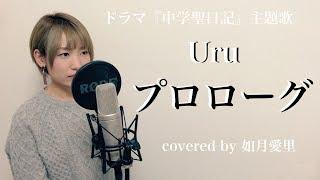 【フル/歌詞付き】Uru  プロローグ  ドラマ『中学聖日記』cover 如月愛里