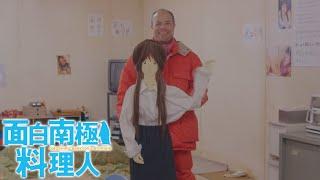 mqdefault - テレビ大阪真夜中ドラマ「面白南極料理人」TVOテレビ大阪2月2日(土)深夜24:56