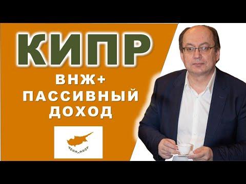 Кипр 2020: Почему забирают гражданство, отношение к Северному Кипру, ВНЖ, английские школы, цены.