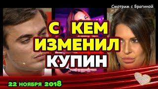 С КЕМ  ИЗМЕНИЛ Купин ! 22  ноября 2018