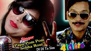 Di Di ta Sim, Sing Papu Pom Pom & Sobha Rout 4 idieots movie