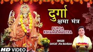 दुर्गा क्षमा मंत्र Durga Kshama Mantra I SANJAY JHA BAMBAM I Devi Bhajan I Full HD Video Song  IMAGES, GIF, ANIMATED GIF, WALLPAPER, STICKER FOR WHATSAPP & FACEBOOK