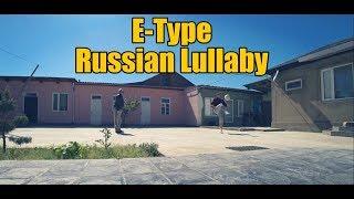 E-Type Russian Lullaby | Игра с Дедом | Наш Клип |