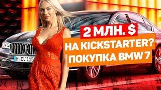 Как собрать 2 миллиона долларов на Kickstarter. Бизнес тренер года. Новая BMW 7 Катюши.