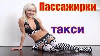 Пассажирки в такси. Ожидание в Яндекс такси. По счетчику не поеду! /StasOnOff