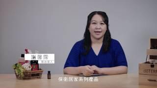精油達人謝馨霈–保衛複方潔手乳清潔劑