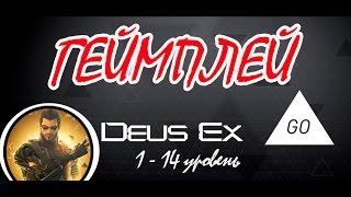 Deus Ex Go. Как пройти игру Deus Ex Go. Прохождение с 1 по 14 уровень