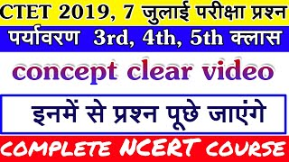 EVS NCERT Top Selected Question And Answer Hindi Mai CTET 2019
