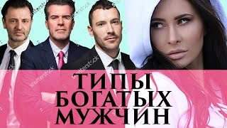 ИДЕАЛЬНЫЕ ЖЕНИХИ: Спортсмен, бизнесмен, депутат