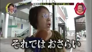 秋田県方言