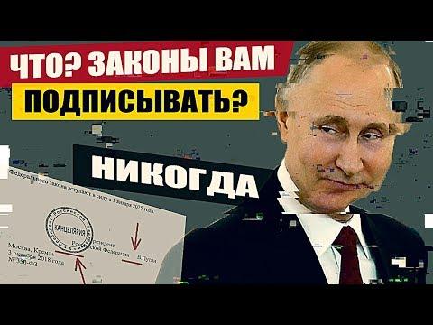 Путин НЕ подписал Закон о Повышении Пенсионного возраста   Путин всех обманул