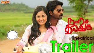 Navarasa Thilagam - Official Trailer
