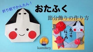 折り紙★おたふく と節分飾りの作り方 Otafuku Origami