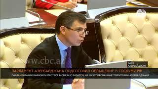 Парламент Азербайджана подготовил обращение в Госдуму РФ