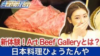 新体験!Art Beef Galleryとは?!創業72年の『日本料理ひょうたんや』【滋賀経済NOW】2021年8月28日放送