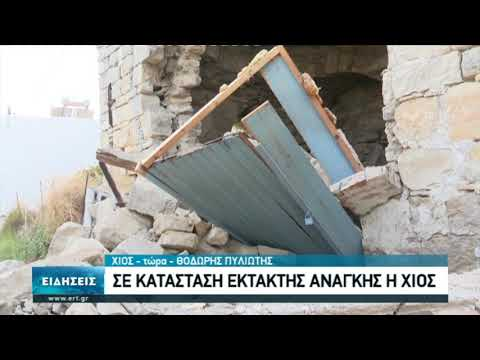 Σε κατάσταση έκτακτης ανάγκης και η Χίος | 31/10/2020 | ΕΡΤ