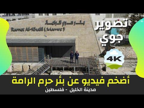 أضخم فيديو عن بئر حرم الرامة في مدينة الخليل في فلسطين   4K   تصوير جوي   يلا معانا ع فلسطين