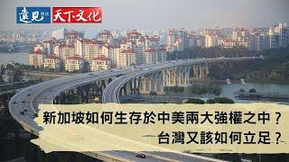 新加坡如何生存於中美兩大強權之中?台灣又該如何立足? 遠見雜誌