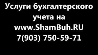 бухгалтерское сопровождение / +79037505971