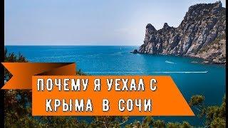 🔴🔴ПОЧЕМУ Я УЕХАЛ С КРЫМА.ЧТО ПОБУДИЛО МЕНЯ ЭТО СДЕЛАТЬ?Сочи 2019.Отдых на море.Жизнь в Крыму ?