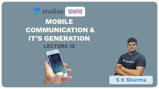L13: Mobile Communication & It's Generation I Science & Technology (UPSC CSE - Hindi) I S K Sharma