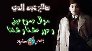 موال دموع عيني و دور عشنا و شفنا - صالح عبد الحي