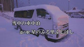 4K雪中の車中泊道の駅星のふる里ふじはし