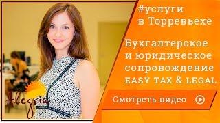 Услуги в Торревьехе: бухгалтерское и юридическое сопровождение  Easy Tax & Legal
