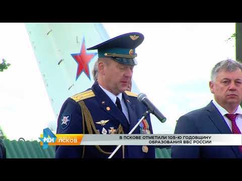 Новости Псков 28.08.2017 # День ВВС