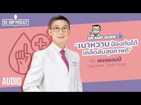 เบาหวาน ป้องกันได้ เคล็ดลับสุขภาพดี กับ หมอแอมป์ [Dr. Amp Guide👨⚕️ & Dr.Amp Podcast]