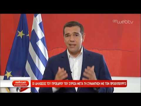 Δήλωση του Προέδρου του ΣΥΡΙΖΑ για την ψήφο των ομογενών | 11/10/2019 | ΕΡΤ