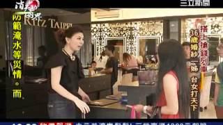 印尼早婚愛生 製造浪漫業吸金|三立新聞台