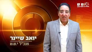 יואב שיינר - מוחק החובות של ישראל - הבראה כלכלית וניהול נכון לחשבון הבנק שלכם
