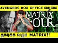 Avengers Vs Matrix Box Office Collection Keanu Reeves Lana and Lilly Wachowski SRKLeaks