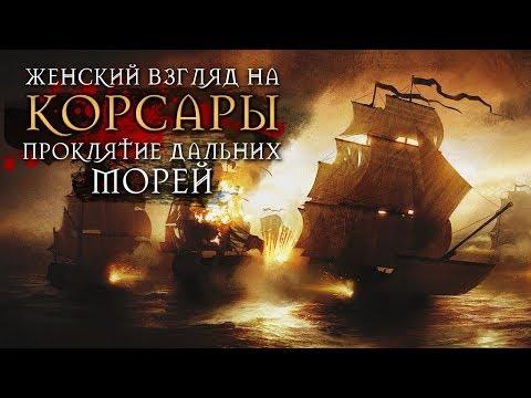 Корсары: Проклятие дальних морей — #1 — Новый капер!