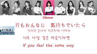 [Color Coded Lyrics] TWICE 트와이스 원모어타임 한국어 영어 일본어 가사 One More Time ENG KOR JPN Lyrics  日本語 歌詞